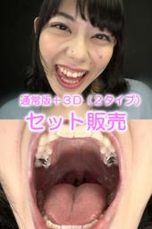 桜庭うれあちゃんの口臭でシコシコしてね(通常版+3D)