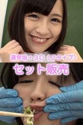 女子校生顔面変形!ランチタイムに強制変顔 葉月もえ(通常版+3D)