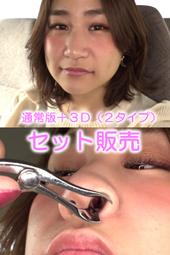 車内で鼻観察・くしゃみ鼻水 杉村さよこ(通常版+3D)