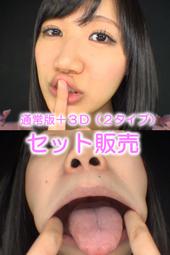 星川麻紀ちゃんと口内丸見え濃厚ベロチュウ(通常版+3D)