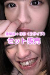 鼻観察・くしゃみ鼻水 葉月もえ(通常版+3D)