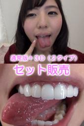 江上しほちゃんの舌・口内自撮り(通常版+3D)