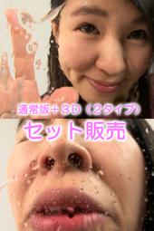 素人娘あさみちゃんの鼻観察・くしゃみ鼻水(通常版+3D)
