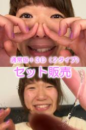 素人娘みきちゃんの鼻観察・鼻水塗り付け(通常版+3D)