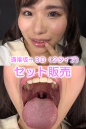 はるのるみちゃんの舌・口内自撮り(通常版+3D)
