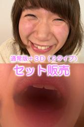 素人娘みきちゃんの主観口臭嗅がせ(通常版+3D)