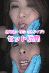 熟女の乳モミ&顔面変形 鈴波朋子(通常版+3D)