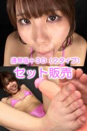 ディルド多種コキ主観淫語 片瀬美咲(通常版+3D)