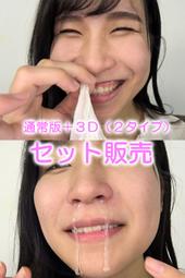 素人娘みさきちゃんの鼻観察・くしゃみ鼻水(通常版+3D)