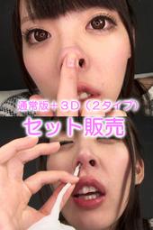 黒木いくみちゃんの鼻観察・大量くしゃみぶっかけ鼻水ドロドロ遊び(通常版+3D)