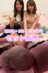 ダブルバーチャルレズベロキス 希咲あや 桃瀬ゆり(通常版+3D)