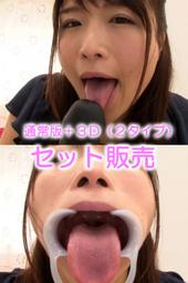 ベロ観察・ベロ唾液フェチズム 日比乃さとみ(通常版+3D)