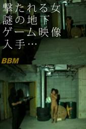謎の全裸サバイバルゲームに強制参加させられ的にされる女