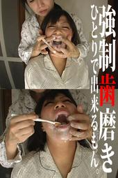ママの強制歯磨き