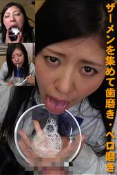 【ザーメンベロ磨き】ザーッメンを集めて歯磨き・ベロ磨き