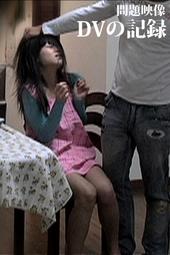 【DV】家庭内暴力被害者≪なおみさん≫恋人からの暴力