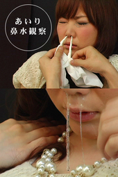 あいりチャンの鼻水観察