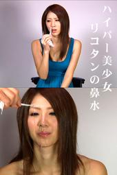 ハイパー美少女★リコタン★の鼻水SD&ハイビジョン高画質