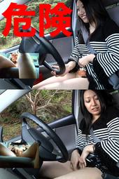 危ないドライブオナニー
