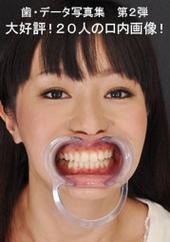 「歯とのどちんこ20人②」データ写真集