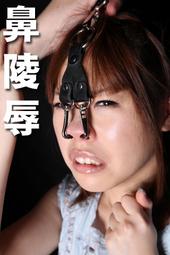 鼻レイプ2