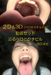 バーチャルベロキス 3D うれあちゃん(3D動画付き)