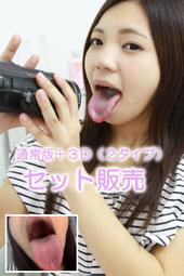 安達メイちゃんの歯・口内自撮り(通常版+3D)