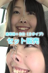 まきちゃんの鼻観察(通常版+3D)