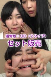 りんちゃん顔面いじりストッキングかぶせ!(通常版+3D)
