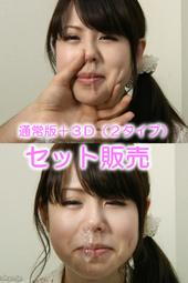 鼻水観察 せいこちゃん(通常版+3D)