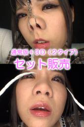 鼻観察・くしゃみ鼻水ぶっかけ主観痴女淫語かのんちゃん(通常版+3D)
