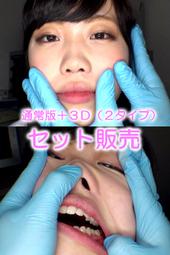 強烈顔面変形マッサージ 尾崎ののか(通常版+3D)