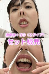 恋人気分でバーチャル鼻観察・くしゃみ鼻水 横山夏希(通常版+3D)