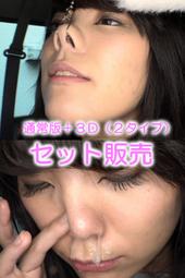 車内で鼻観察・くしゃみ鼻水 佐川はるみ(通常版+3D)
