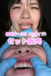 嫌がるJKに顔面変形!ゆかりちゃん(通常版+3D)