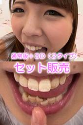 セルフ指フェラ 水谷杏(通常版+3D)