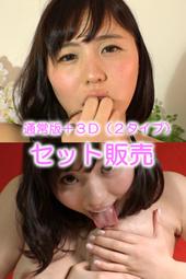 バーチャル乳首舐めオナニー 江上しほ(通常版+3D)