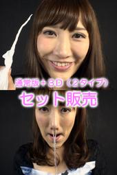 小峰みこの鼻観察&こよりで大量くしゃみ鼻水大噴射(通常版+3D)