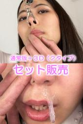 素人娘ちひろちゃんの鼻観察・くしゃみ鼻水(通常版+3D)