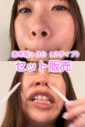 素人娘かえでちゃんの鼻観察・くしゃみ鼻水(通常版+3D)