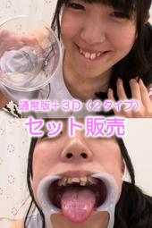 ベロ観察・ベロ唾液フェチズム 牧野れいな(通常版+3D)