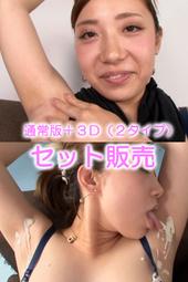 素人娘あずさちゃんの腋観察・セルフ腋チェック腋舐め(通常版+3D)