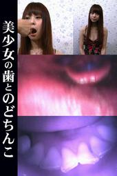 美女の歯とのどちんこ