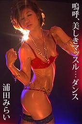 THEマッスル・ダンス