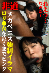 残虐非道外国人の【ロリ●女を泣くまでビンタ】強制イラマチオ!!