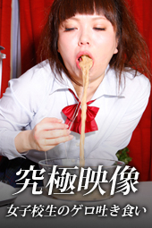 閲覧注意!究極映像 女子校生のゲロ吐き食い