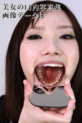歯観察 写真付「莉子チャン篇」