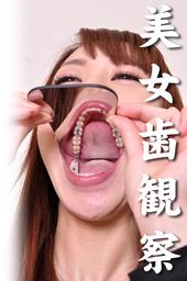 総選挙 11位 「歯」観察 あいこ篇