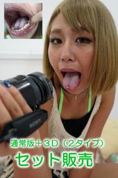 NOAちゃんの歯・口内自撮り(通常版+3D)