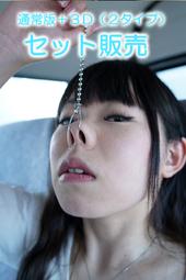 エミちゃんの鼻観察(通常版+3D)